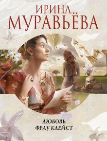 Муравьева И. - Любовь фрау Клейст обложка книги
