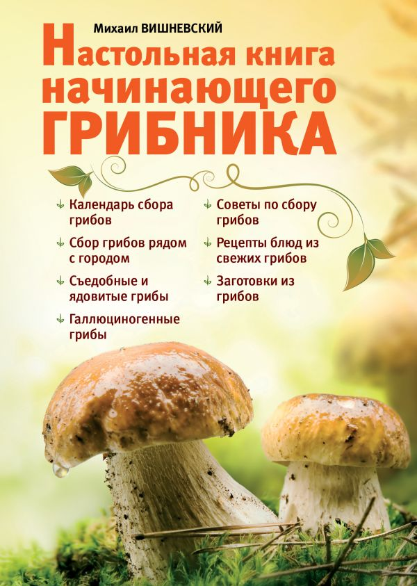 Настольная книга начинающего грибника Вишневский М.