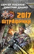 Лобанов С., Дашко Д. - Штрафники 2017. Мы будем на этой войне' обложка книги