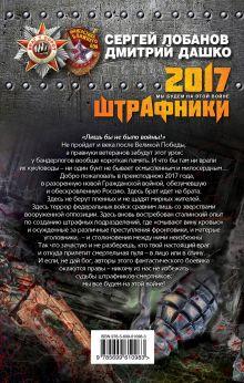 Обложка сзади Штрафники 2017. Мы будем на этой войне Сергей Лобанов, Дмитрий Дашко