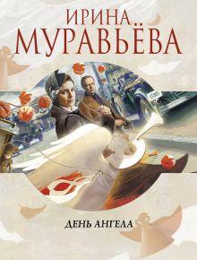 Муравьева И. - День ангела обложка книги