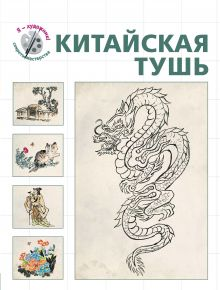 - Китайская тушь (серия Я художник! Секреты мастерства) обложка книги
