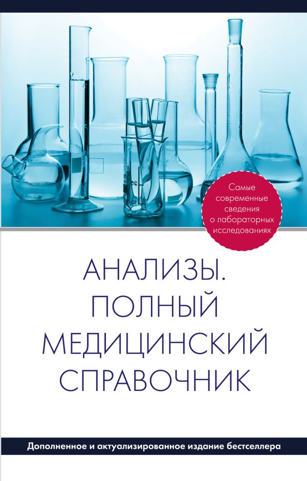 Анализы. Полный медицинский справочник (дополненный)