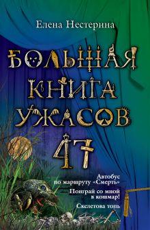 Большая книга ужасов. 47