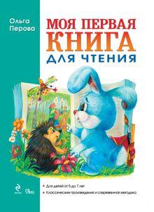 Перова О. - Моя первая книга для чтения обложка книги
