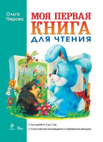 Моя первая книга для чтения Перова О.