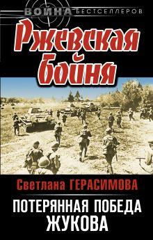 Герасимова С.А. - Ржевская бойня. Потерянная победа Жукова обложка книги