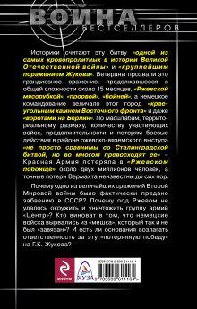 Обложка сзади Ржевская бойня. Потерянная победа Жукова Светлана Герасимова
