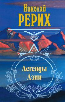 Рерих Н.К. - Легенды Азии обложка книги