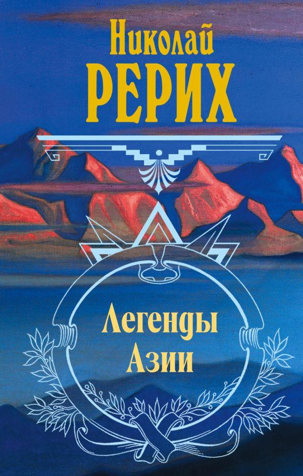 Легенды Азии Рерих Н.К.