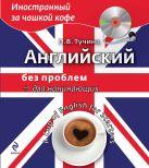 Тучина Н.В. - Английский без проблем для начинающих (+CD)' обложка книги