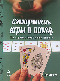 - Комплект самоучителей (бридж, покер, шахматы) обложка книги