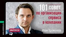 101 совет по организации сервиса в компании (обложка) Хроменков И.