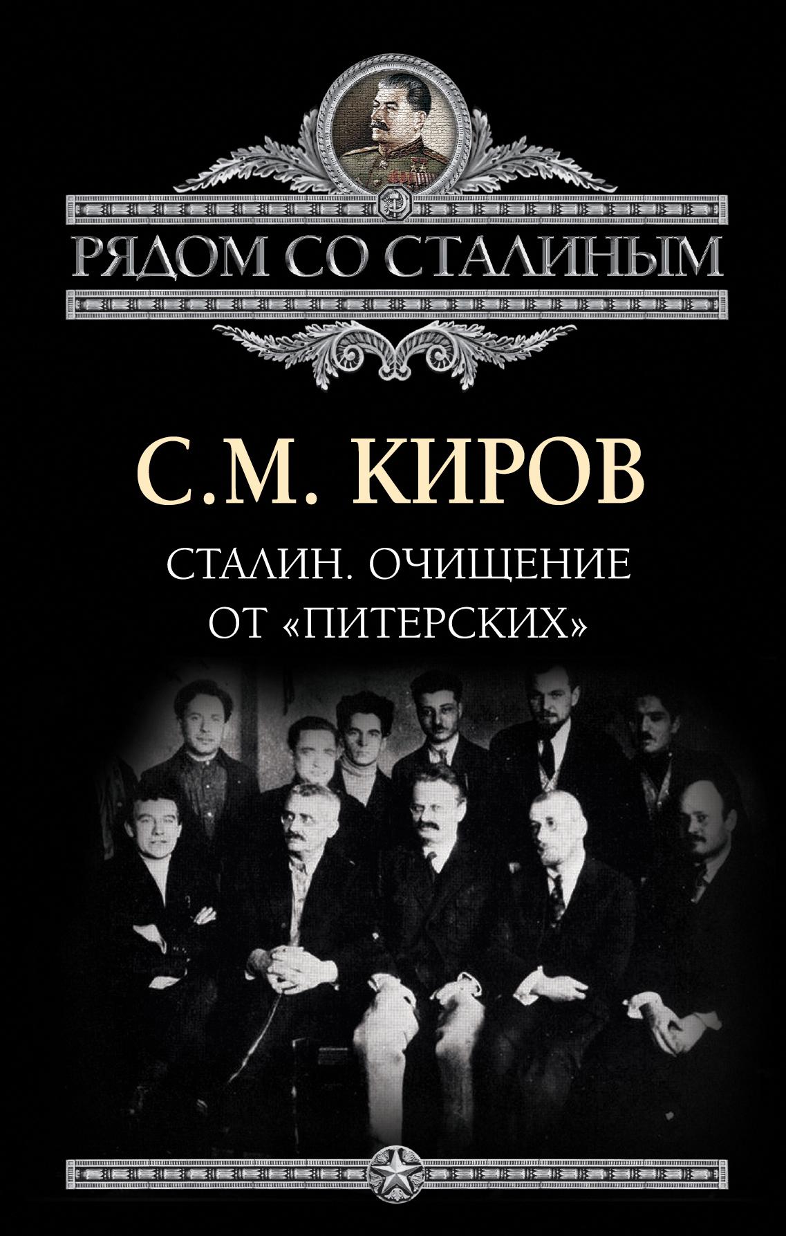 Киров С.М. Сталин. Очищение от «питерских»