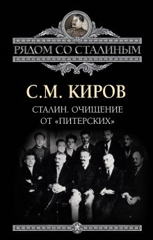 Киров С.М. - Сталин. Очищение от «питерских» обложка книги