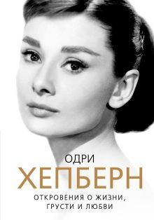 Одри Хепберн. Откровения о жизни, грусти и любви обложка книги