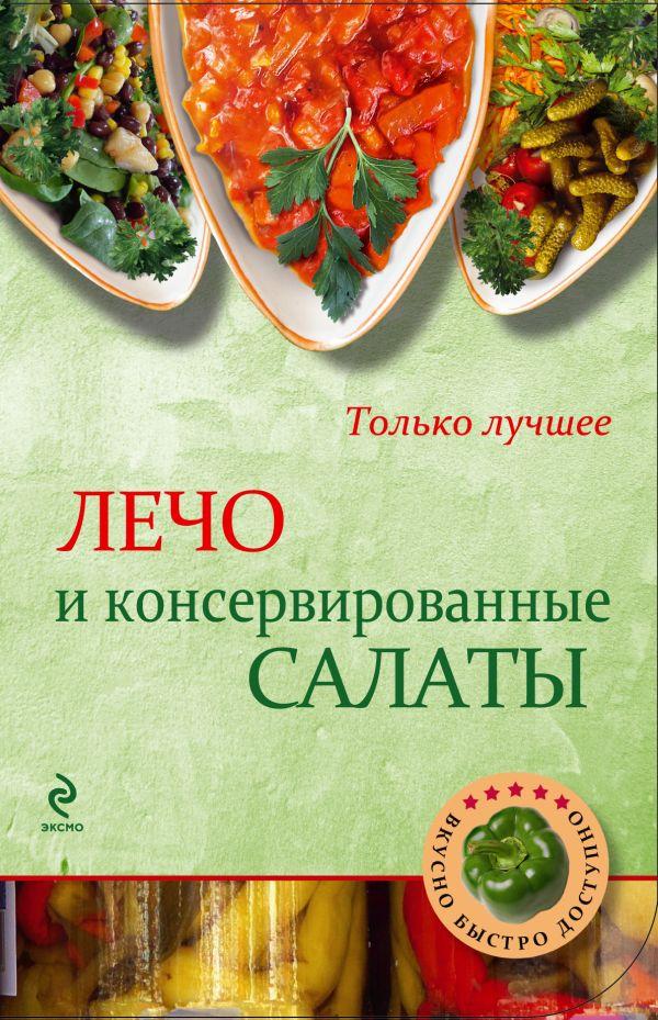 Кулинария с пошаговыми фотографиями