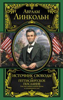 Обложка Источник свободы. Геттисбергское послание Линкольн Авраам