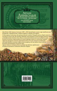 Обложка сзади Источник свободы. Геттисбергское послание Линкольн Авраам