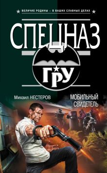 Нестеров М.П. - Мобильный свидетель обложка книги