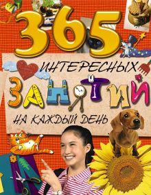 Золоева Л.В. - 7+ 365 интересных занятий на каждый день обложка книги
