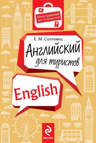 Английский для туристов Солтовец Е.М.