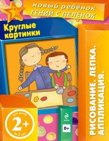 Янушко Е.А. - 2+ Круглые картинки (+ вкладка-аппликация) обложка книги