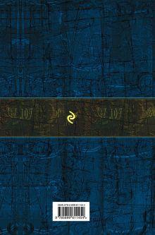 Обложка сзади Полное собрание стихотворений в одном томе Эдуард Асадов