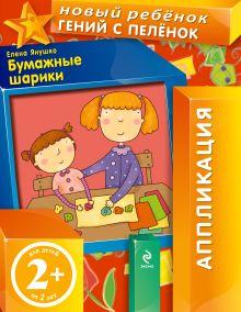 Янушко Е.А. - 2+ Бумажные шарики обложка книги
