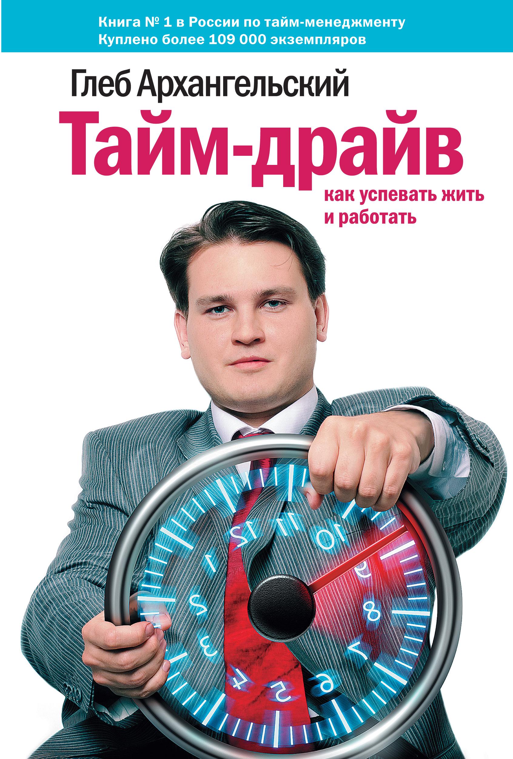Архангельский Г. Тайм-драйв: Как успевать жить и работать.