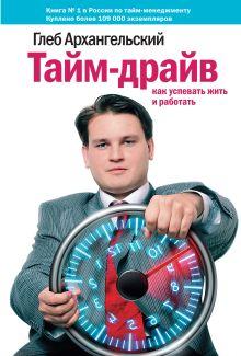 Архангельский Г. - Тайм-драйв: Как успевать жить и работать. обложка книги