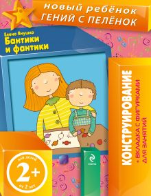 Янушко Е.А. - 2+ Бантики и фантики (+ вкладка-аппликация) обложка книги