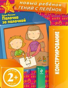 Янушко Е.А. - 2+ Палочка за палочкой обложка книги