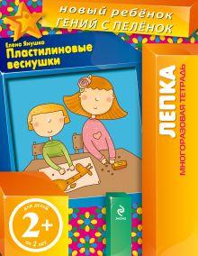 Янушко Е.А. - 2+ Пластилиновые веснушки (многоразовая тетрадь) обложка книги
