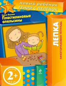 Янушко Е.А. - 2+ Пластилиновые апельсины (многоразовая тетрадь) обложка книги