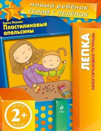 2+ Пластилиновые апельсины (многоразовая тетрадь) Янушко Е.А.