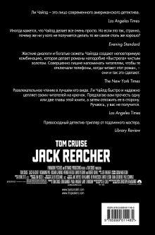 Обложка сзади Джек Ричер, или Выстрел Ли Чайлд