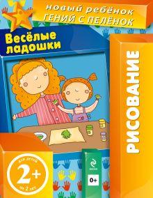 2+ Веселые ладошки (многоразовая тетрадь) обложка книги