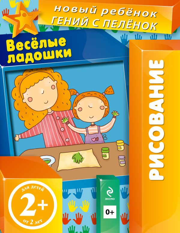 2+ Веселые ладошки (многоразовая тетрадь) Янушко Е.А.