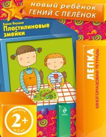 Янушко Е.А. - 2+ Пластилиновые змейки (многоразовая тетрадь) обложка книги