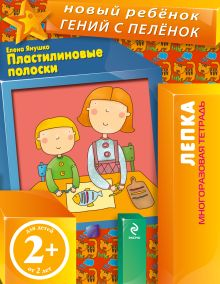 Янушко Е.А. - 2+ Пластилиновые полоски (многоразовая тетрадь) обложка книги