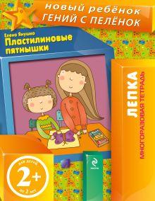 Янушко Е.А. - 2+ Пластилиновые пятнышки (многоразовая тетрадь) обложка книги