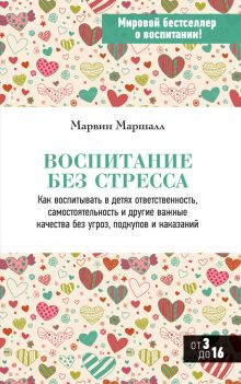 Маршалл М. - Воспитание без стресса обложка книги