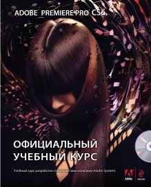 - Adobe Premiere Pro CS6. Официальный учебный курс (+DVD) обложка книги