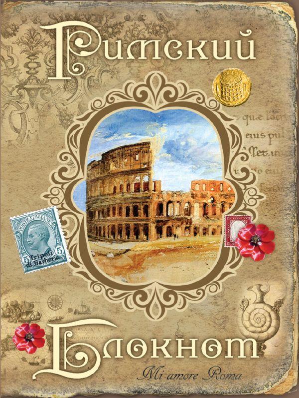 Римский блокнот