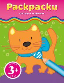 - 3+ Раскраски (котенок) обложка книги