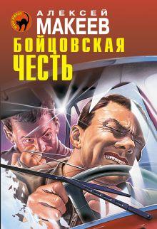 Макеев А. - Бойцовская честь обложка книги
