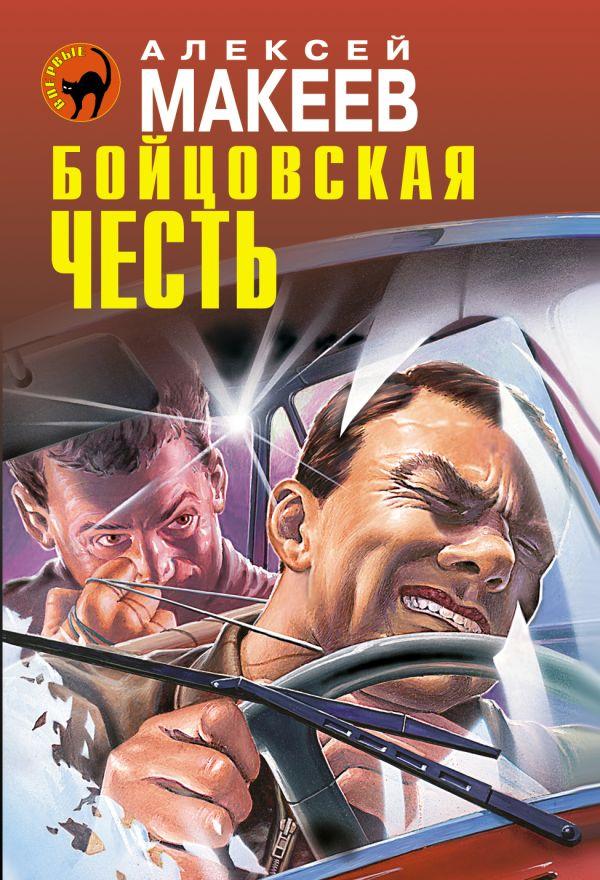 Бойцовская честь Макеев А.