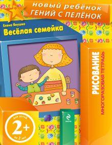 Янушко Е.А. - 2+ Веселая семейка (многоразовая тетрадь) обложка книги