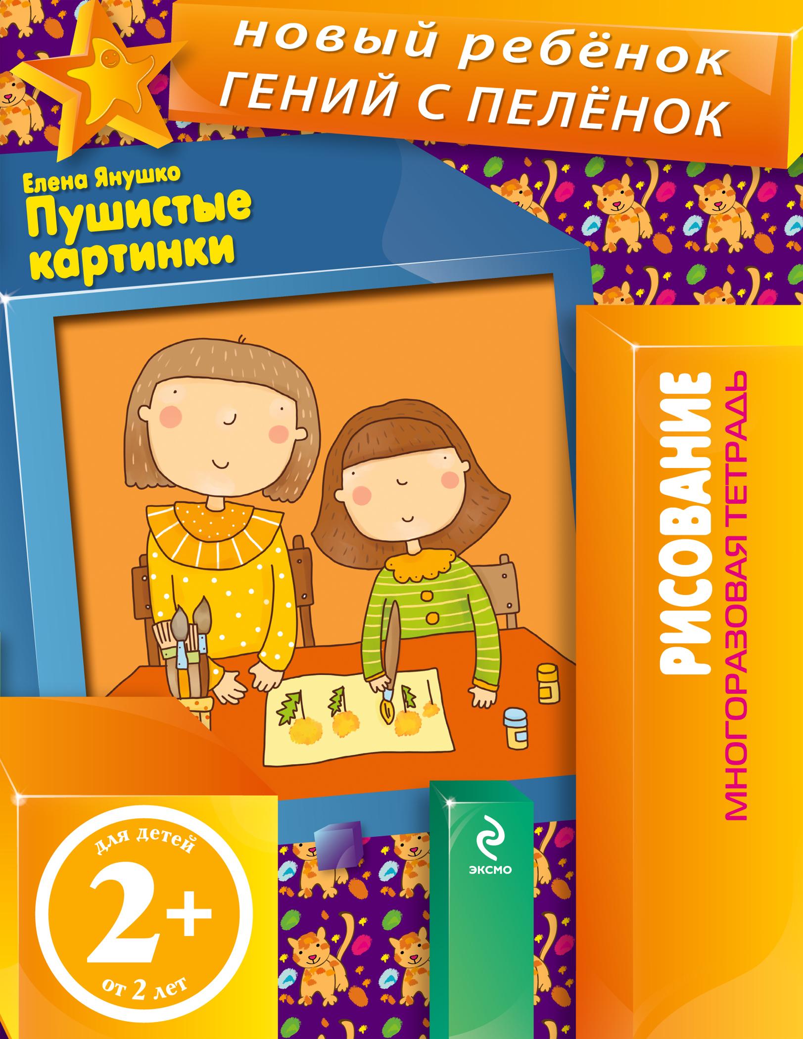 2+ Пушистые картинки (многоразовая тетрадь) ( Янушко Е.А.  )